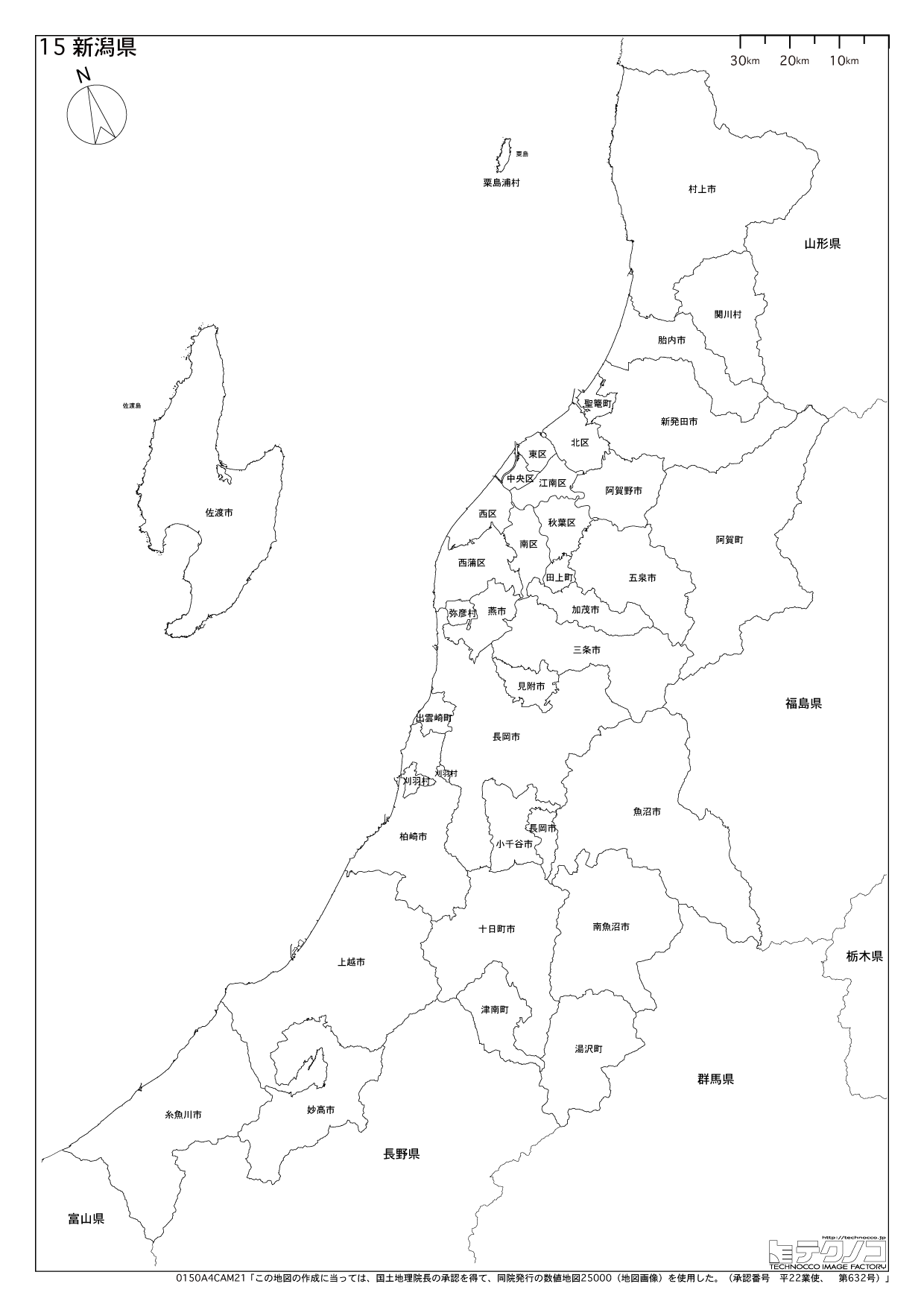 新潟県の白地図,都道府県コード15