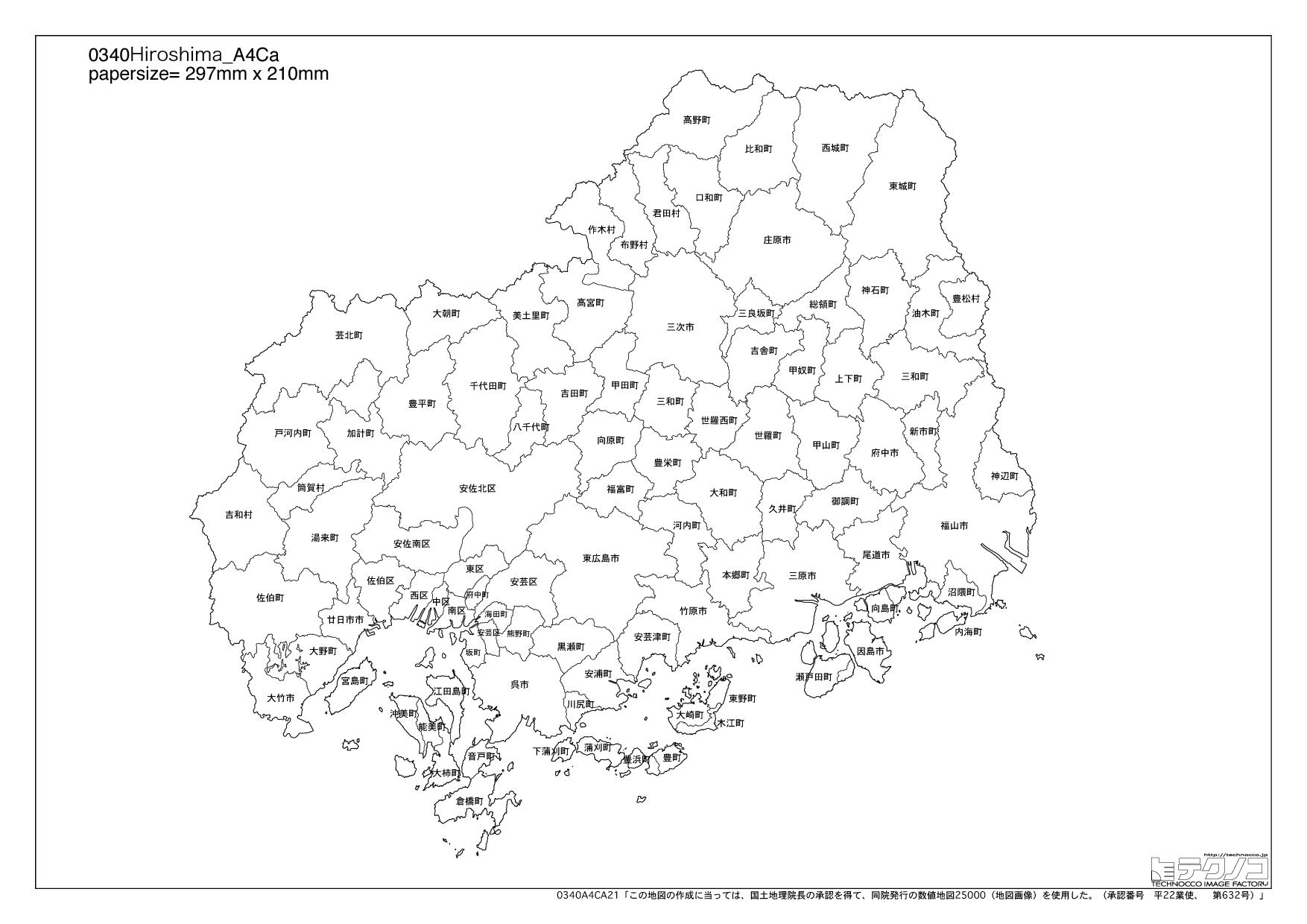 無料 白地図 無料 : ... 白地図,無料 : 広島県 白地図集