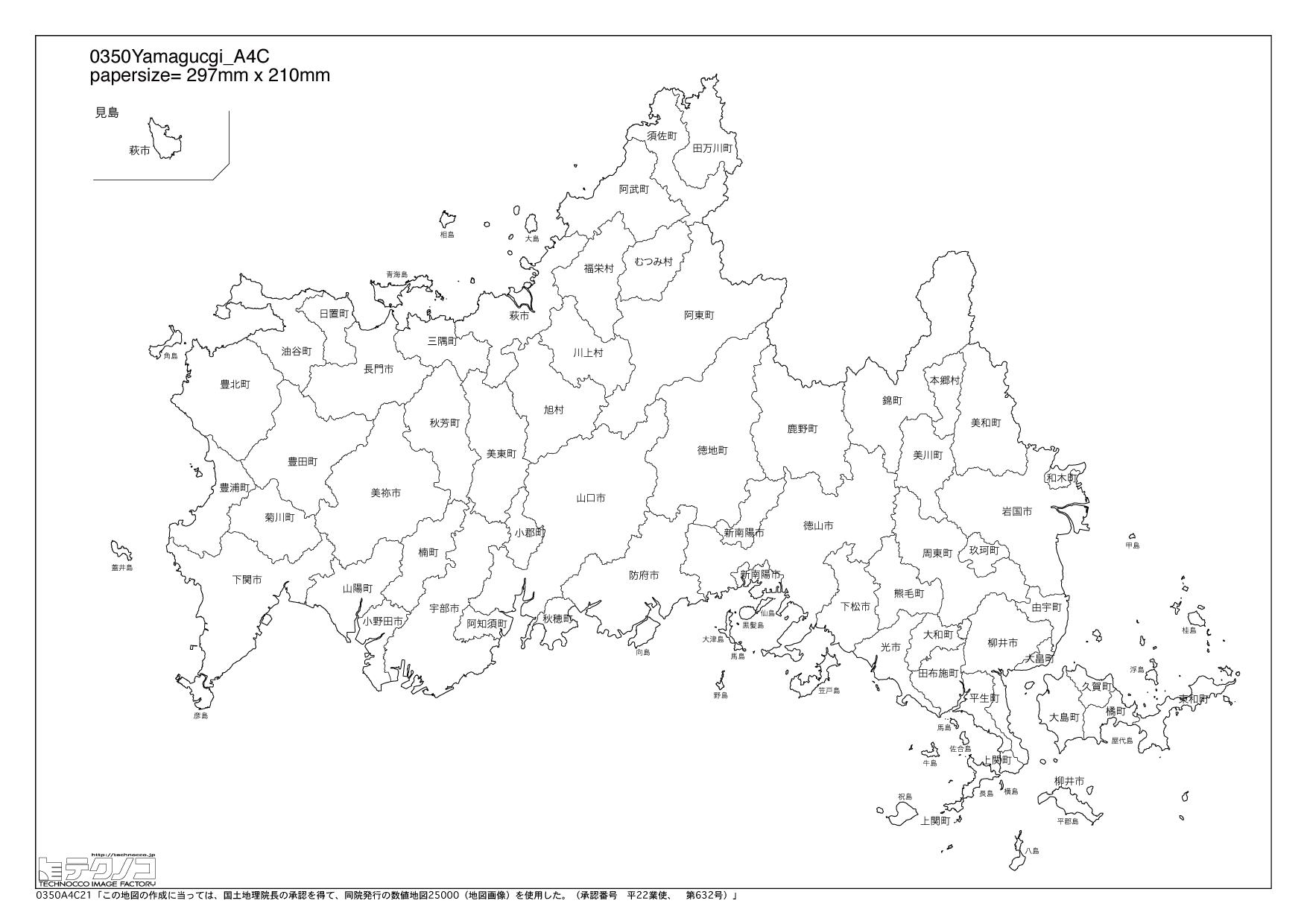 ... 白地図,無料 : 山口県 白地図集 : 都道府県 白地図 フリー : 白地図